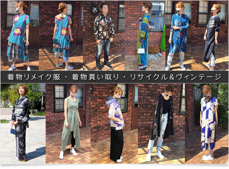 兵庫県加古川市の『綺服ろーぶ・宝殿』は、美品リサイクル着物、アンティーク着物の販売、着物のリメイクを行っています。
